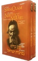 Sefer Shem Olam and Kuntres Nefutzot Yisrael 2 Volumes [Hardcover]