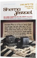 Shema Yisrael [Hardcover]