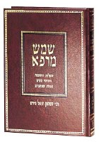 Shemesh Marpei - Hebrew Edition