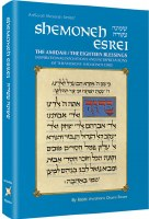 Shemoneh Esrei - The Amidah [Hardcover]