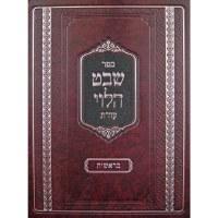 Shevet Halevi Bereishis [Hardcover]