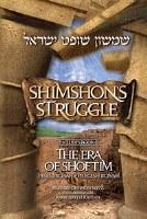 Shimshons Struggle [Hardcover]