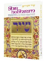 Shir Hashirim - Song Of Songs - Personal Size [Hardcover]