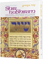 Shir Hashirim - Song Of Songs [Hardcover]