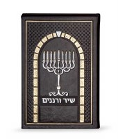 Shir Urenanim Faux Leather Brown BiFold