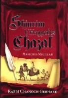 Shiurim Bhaggados Chazal Maseches Megillah [Paperback]
