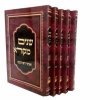 Shnayim Mikra Vechad Targum 5 Volume Set [Paperback]
