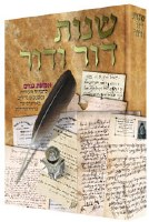 Shnos Dor Vador Volume 6 Hebrew Collector's Edition [Hardcover]