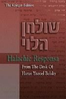 Shulchan HaLevi