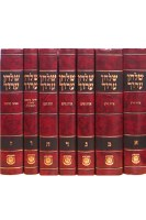 Shulchan Oruch 7 Volumes Slipcased Set
