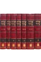 Shulchan Oruch 7 Volumes Slipcased Set