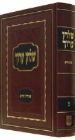 Shulchan Oruch HaRav Volume 2 Orach Chaim [Hardcover]