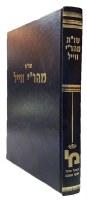 Sheilos U'Teshuvos of Mahari Veill [Hardcover]