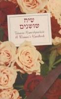 Taharas Hamishpacha: A Woman's Handbook [Paperback]