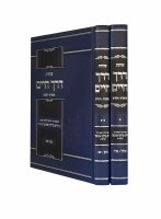 Sichos Derech Chaim 2 Volume Set [Hardcover]