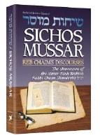 Sichos Mussar - Reb Chaim's Discourses [Hardcover]