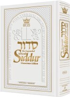 The New Expanded ArtScroll Siddur White Leather Ashkenaz