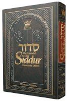 New Expanded Wasserman Edition Siddur Hebrew English Pulpit Size Ashkenaz [Hardcover]