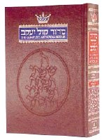 Siddur Kol Yaakov - Hebrew and English - Ashkenaz [Hardcover]