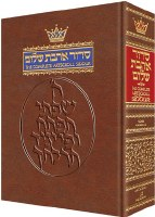 Siddur Ahavas Sholom Hebrew and English Pocket Size Ashkenaz [Paperback]