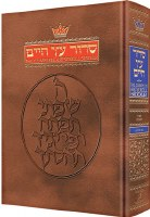 Siddur Eitz Chaim Hebrew and English - Sefard [Hardcover]