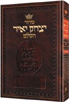 Siddur Yitzchak Yair: Hebrew Only Pocket Size - Ashkenaz [Hardcover]