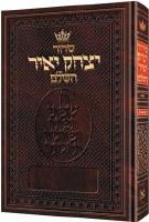 Siddur Yitzchak Yair: Hebrew Only Pocket Size - Ashkenaz [Paperback]