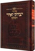 Siddur Yitzchak Yair RCA Edition Full Size Ashkenaz [Hardcover]
