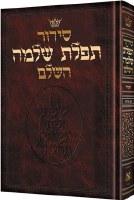 Siddur Tefilas Shlomo Hashalem Sefard [Hardcover]
