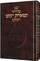 Siddur Tiferes Yaakov - Pocket Size Sefard [Hardcover]