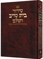 Siddur Hebrew Only - Sefard - Large Size [Hardcover]