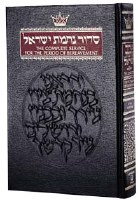 Siddur For The House Of Mourning [Hardcover]