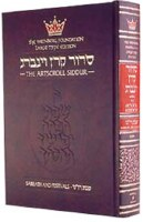 Sabbath and Festival Siddur Hebrew and English  Large - Ashkenaz [Hardcover]