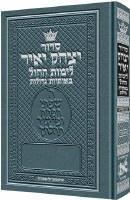 Siddur Yitzchak Yair Weekday Only Ashkenaz Large Type Mid Size [Hardcover]
