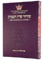 Weekday Siddur Hebrew and English Large - Ashkenaz [Hardcover]