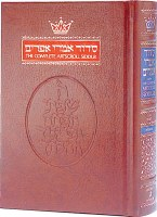 Siddur Imrei Ephrayim Hebrew and English Pocket Size Sefard [Hardcover]