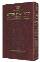 Siddur Transliterated Linear - Sabbath And Festivals - Ashkenaz [Hardcover]