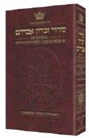 Siddur Transliterated Linear - Sabbath And Festivals - Ashkenaz [Hardcover]