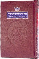 Weekday Siddur Hebrew and English Pocket Size Ashkenaz [Hardcover]