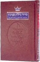 Weekday Siddur Hebrew and English Pocket Size  Ashkenaz [Paperback]