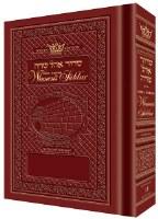 Ohel Sarah Women's Siddur - Pocket Size Rosedale - Ashkenaz [Hardcover]