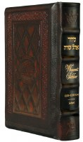 Ohel Sarah Women's Siddur Hebrew English Full Size Yerushalayim Two Tone Leather Sefard