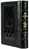Ohel Sarah Women's Siddur - Hebrew and English - Yerushalayim Dark Brown Leather - Ashkenaz