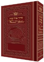 Ohel Sarah Women's Siddur Full Size - Rosedale - Ashkenaz [Hardcover]