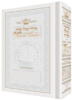 Ohel Sarah Women's Siddur - Pocket Size Ultra White - Sefard [Hardcover]