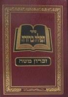 Siddur Tefillah Berurah Ashkenaz [Hardcover]