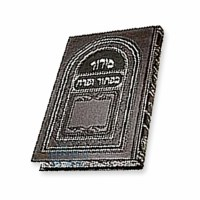 Siddur - Full Size Sefard Hard Cover