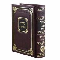 Siddur Kaftor Vaferech - Pocket Size Sefard [Hardcover]