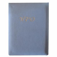 Siddur Pocket Size Leatherette Light Blue - Sefard