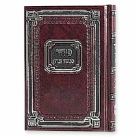 Siddur Small Ashkenaz [Hardcover]